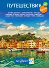 Путешествия. Европа 2015