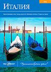 Италия – Лето 2012