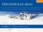Горные лыжи – 2012/2013