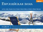 Европейская зима 2013–2014