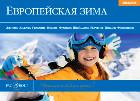 Европейская зима 2014–2015
