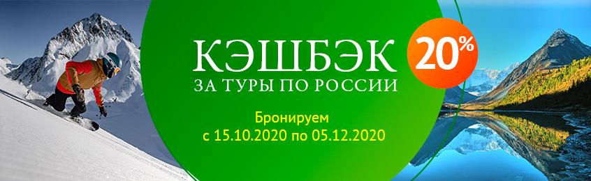 Кэшбэк за туры по России